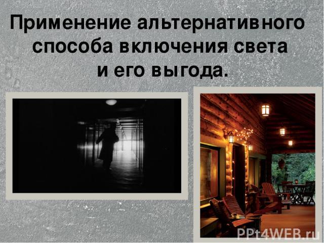 Применение альтернативного способа включения света и его выгода.