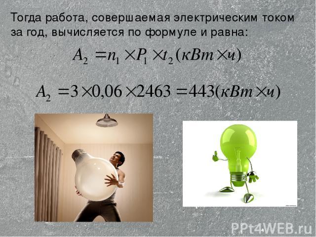 Тогда работа, совершаемая электрическим током за год, вычисляется по формуле и равна: