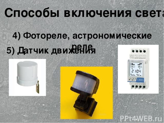 4) Фотореле, астрономические реле Способы включения света 5) Датчик движения
