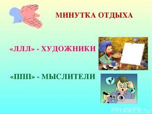 МИНУТКА ОТДЫХА «ЛЛЛ» - ХУДОЖНИКИ «ППП» - МЫСЛИТЕЛИ