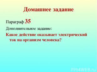 Домашнее задание Параграф 35 Дополнительное задание: Какое действие оказывает эл