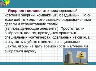 Ядерное топливо -это неисчерпаемый источник энергии, компактный, бездымный. Но о
