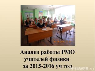 Анализ работы РМО учителей физики за 2015-2016 уч год