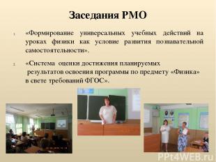 Заседания РМО «Формирование универсальных учебных действий на уроках физики как