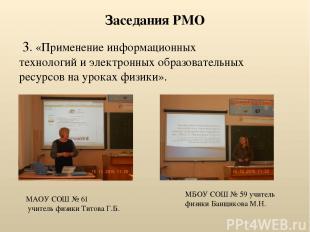 Заседания РМО 3. «Применениеинформационных технологийиэлектронныхобразовател
