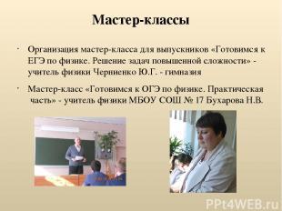 Мастер-классы Организация мастер-класса для выпускников «Готовимся к ЕГЭ по физи