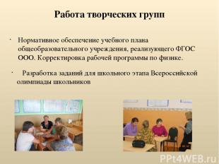 Работа творческих групп Нормативное обеспечение учебного плана общеобразовательн