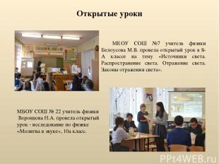 Открытые уроки МКОУ СОШ №7 учитель физики Белоусова М.В. провела открытый урок в