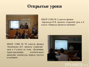 Открытые уроки МБОУ СОШ № 2 учитель физики Заровская И.В. провела открытый урок