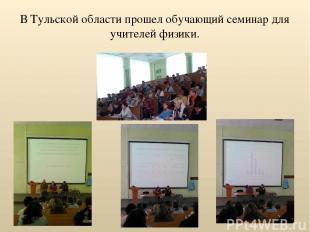 В Тульской области прошел обучающий семинар для учителей физики.