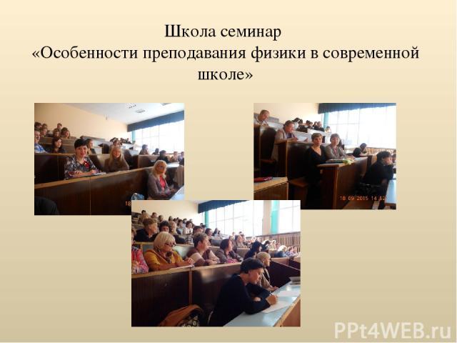 Школа семинар «Особенности преподавания физики в современной школе»