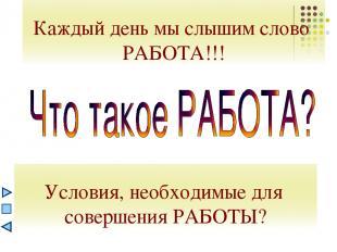 Каждый день мы слышим слово РАБОТА!!! Условия, необходимые для совершения РАБОТЫ