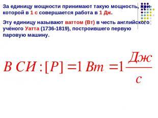 За единицу мощности принимают такую мощность, при которой в 1 с совершается рабо