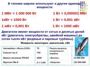 В технике широко используют и другие единицы мощности: 1 МВт = 1 000 000 Вт 1 Вт