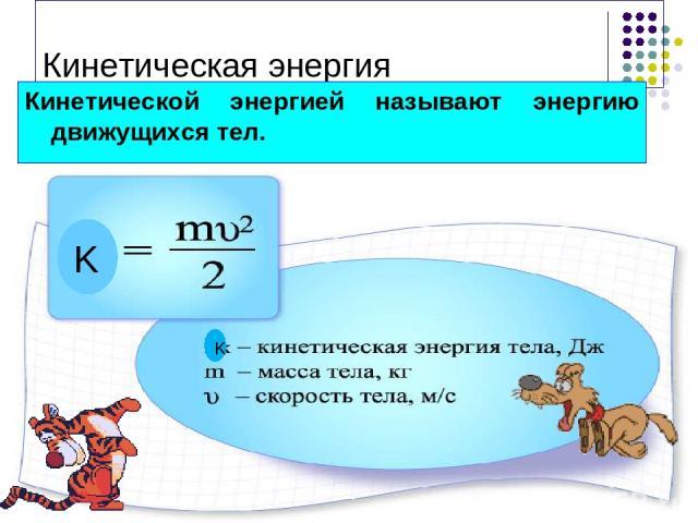 Кинетическая энергия Кинетической энергией называют энергию движущихся тел. K K