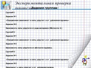 Экспериментальная проверка гипотезы. Задания группам: Группе№1 Задание №1 «Опред