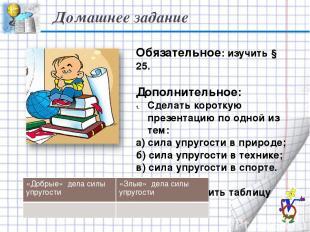 Домашнее задание Обязательное: изучить § 25. Дополнительное: Сделать короткую пр