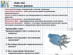 Кейс №2 Учёные физики. Глоссарий (словарь определений, понятий, терминов) Постоя