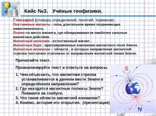 Кейс №3. Учёные геофизики. Глоссарий (словарь определений, понятий, терминов) По