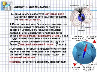 Ответы геофизиков: 1.Вокруг Земли существует магнитное поле магнитная стрелка ус