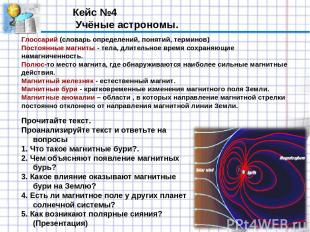 Кейс №4 Учёные астрономы. Глоссарий (словарь определений, понятий, терминов) Пос