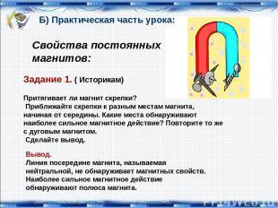 Б) Практическая часть урока: Свойства постоянных магнитов: Задание 1. ( Историка