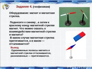 Задание 4. (геофизикам) Оборудование: магнит и магнитная стрелка. Поднесите к си