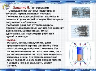 Задание 5. (астрономам) Оборудование: магниты (полосовой и дуговой), картон, жел