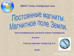 МКОУ Усть-Хопёрская сош Урок-конференция изучения нового материала. 8 класс. Учи