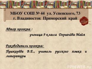 МБОУ СОШ № 44 ул. Успенского, 73 г. Владивосток Приморский край Автор проекта :