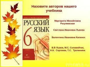 Назовите авторов нашего учебника Маргарита Михайловна Разумовская Светлана Ивано