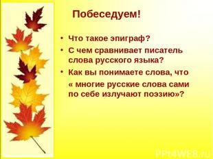 Побеседуем! Что такое эпиграф? С чем сравнивает писатель слова русского языка? К