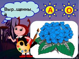 Выр..сла А О