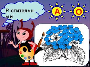 Подр..сла А О