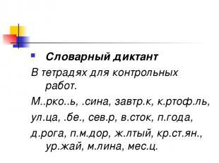 Словарный диктант В тетрадях для контрольных работ. М..рко..ь, .сина, завтр.к, к