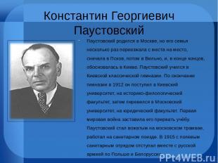 Константин Георгиевич Паустовский Паустовский родился в Москве, но его семья нес