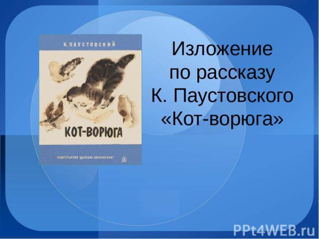 Изложение по рассказу К. Паустовского «Кот-ворюга»