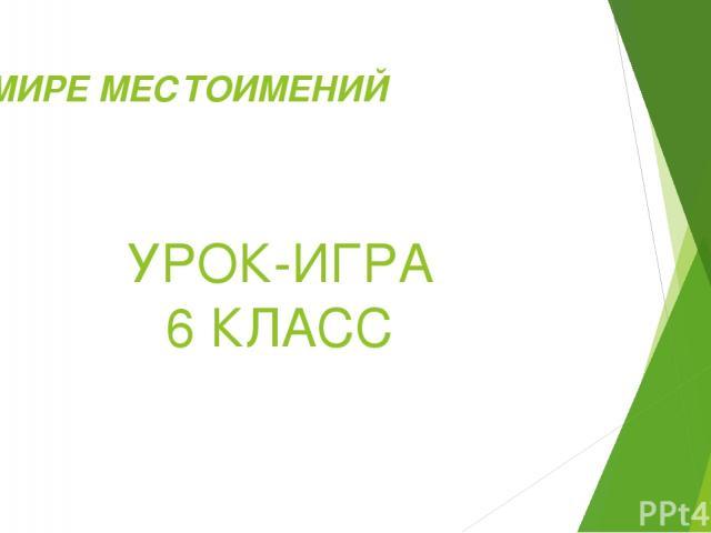 В МИРЕ МЕСТОИМЕНИЙ УРОК-ИГРА 6 КЛАСС