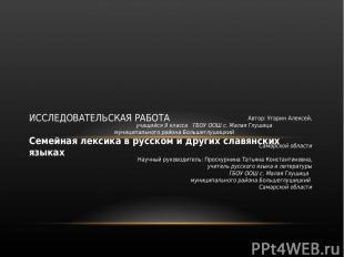 Автор: Угарин Алексей, учащийся 9 класса ГБОУ ООШ с. Малая Глушица муниципальног