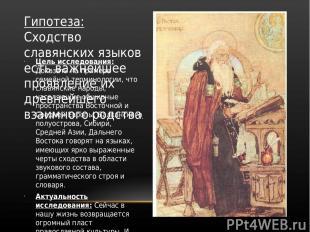 Гипотеза: Сходство славянских языков есть важнейшее проявление их древнейшего вз