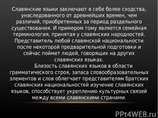 Славянские языки заключают в себе более сходства, унаследованного от древнейших