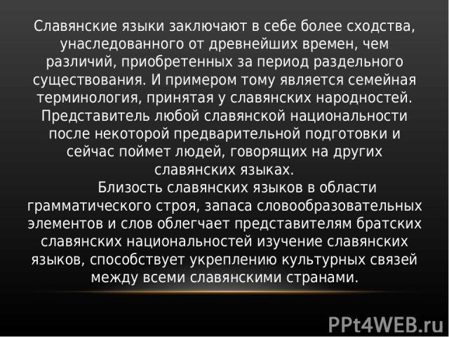 Славянские языки заключают в себе более сходства, унаследованного от древнейших времен, чем различий, приобретенных за период раздельного существования. И примером тому является семейная терминология, принятая у славянских народностей. Представитель…