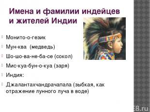 Имена и фамилии индейцев и жителей Индии Монито-о-гезик Мун-ква (медведь) Шо-шо-