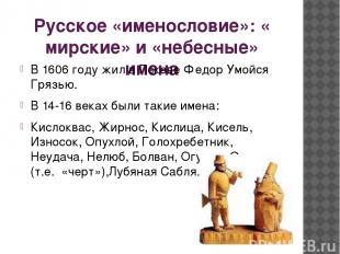 Русское «именословие»: « мирские» и «небесные» имена В 1606 году жил в Пскове Фе