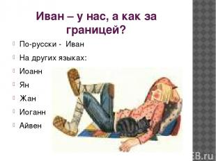 Иван – у нас, а как за границей? По-русски - Иван На других языках: Иоанн Ян Жан
