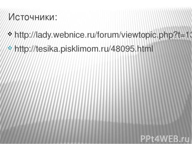 Источники: http://lady.webnice.ru/forum/viewtopic.php?t=13798&start=30 http://tesika.pisklimom.ru/48095.html