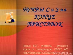 БУКВЫ С и З на КОНЦЕ ПРИСТАВОК Новик Н.Г., учитель русского языка и литературы Г