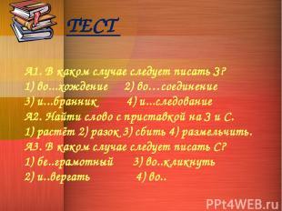 ТЕСТ А1. В каком случае следует писать З? 1) во...хождение 2) во…соединение 3) и