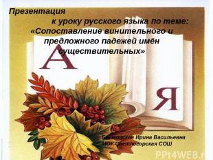 Презентация к уроку русского языка по теме: «Сопоставление винительного и предло