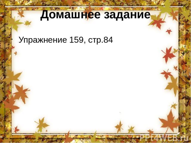 Домашнее задание Упражнение 159, стр.84